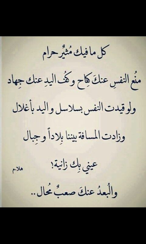 Pin By Khawla Zakarneh On عربي Words Beautiful Words Quotes