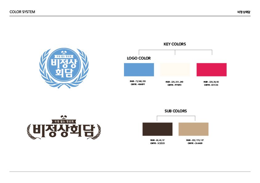JTBC Unusual Summit on Behance   LOGO   Logos design