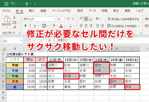 Excel 簡単なのに作業が超捗る 指定した複数のセルだけを効率よく