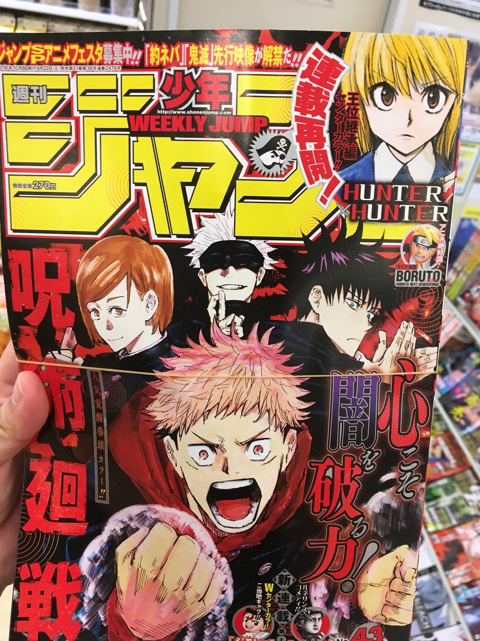 Manga OfficialCM2018 9/2930 on 呪術, 面白い漫画, 漫画