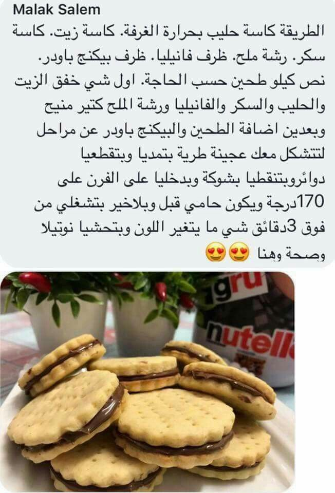 Pin By Maher Khamis On طبخ Yummy Food Dessert Arabic Food Food Recipies