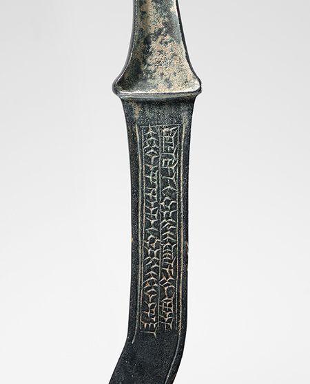 Sickle sword, 1307–1275 B.C.; Middle Assyrian period ...