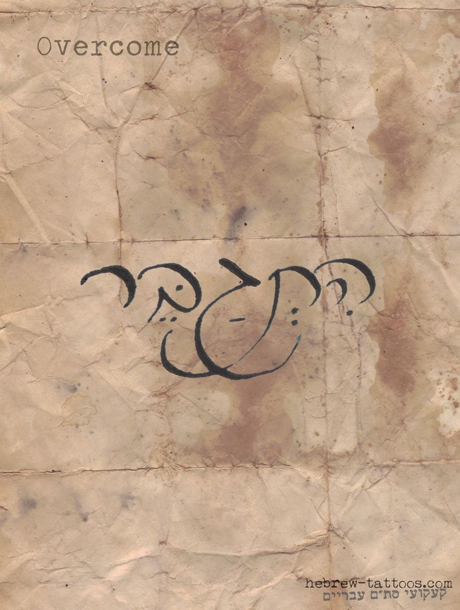 I love this distinctive beautiful hebrew script anyone know i love this distinctive beautiful hebrew script anyone know where i can find it biocorpaavc Image collections