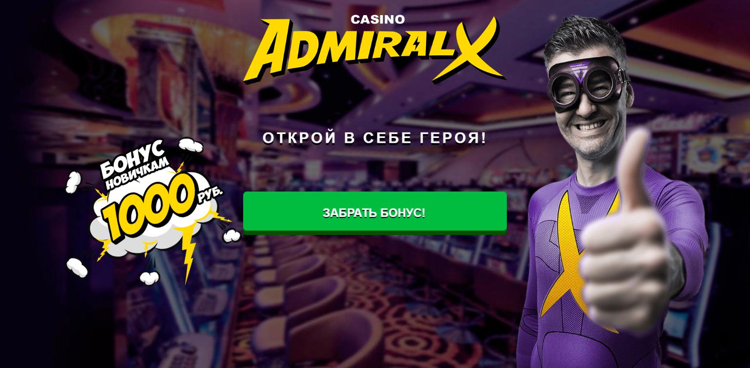 Бонус за регистрацию без депозита в онлайн казино 2017 казино дающие бездепозитные фриспины при регистрации