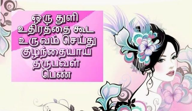 women 39 s day 2017 tamil kavithai images wishes quotes