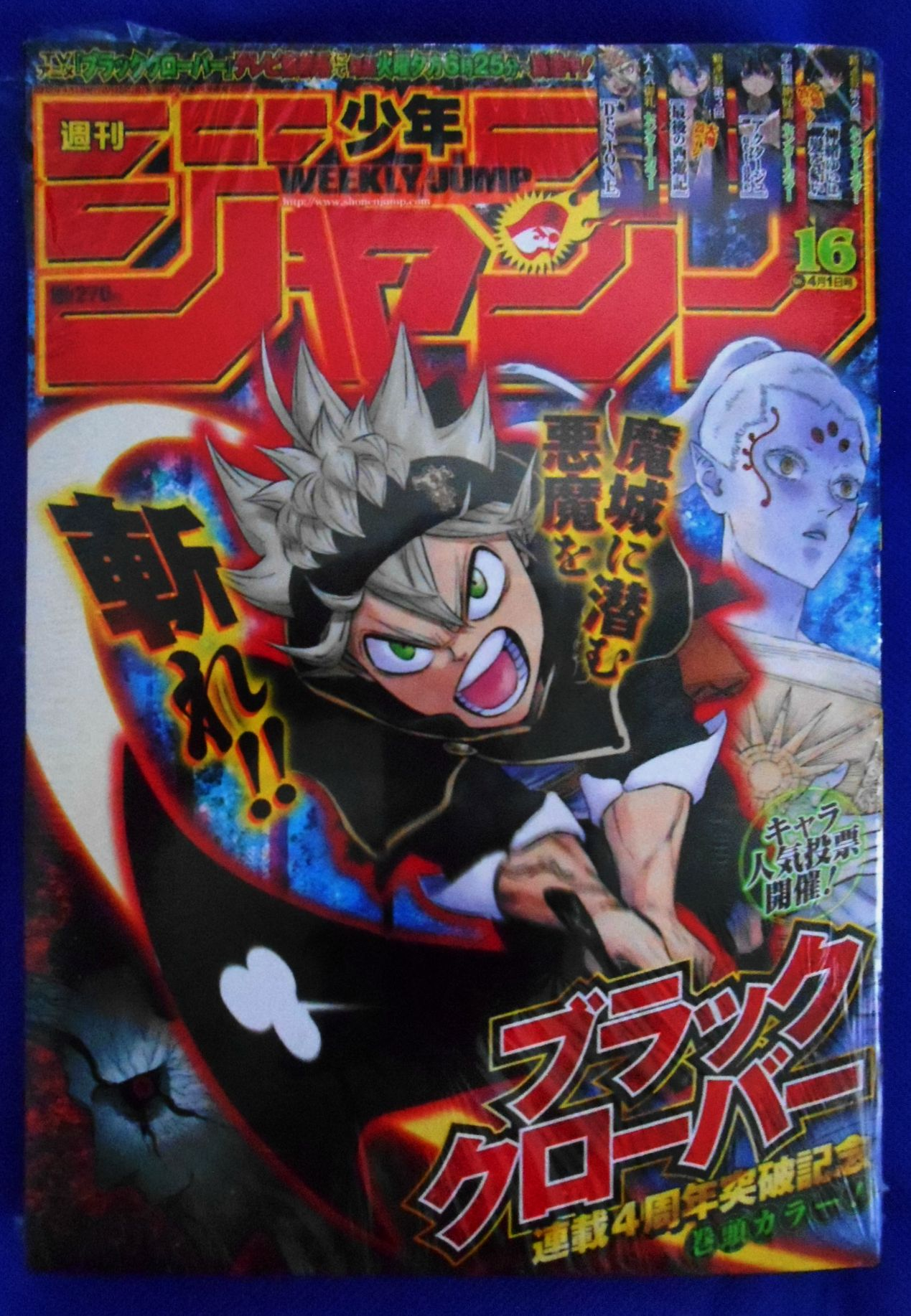 Weekly Shonen Jump 16, 2019 Issue Black clover manga