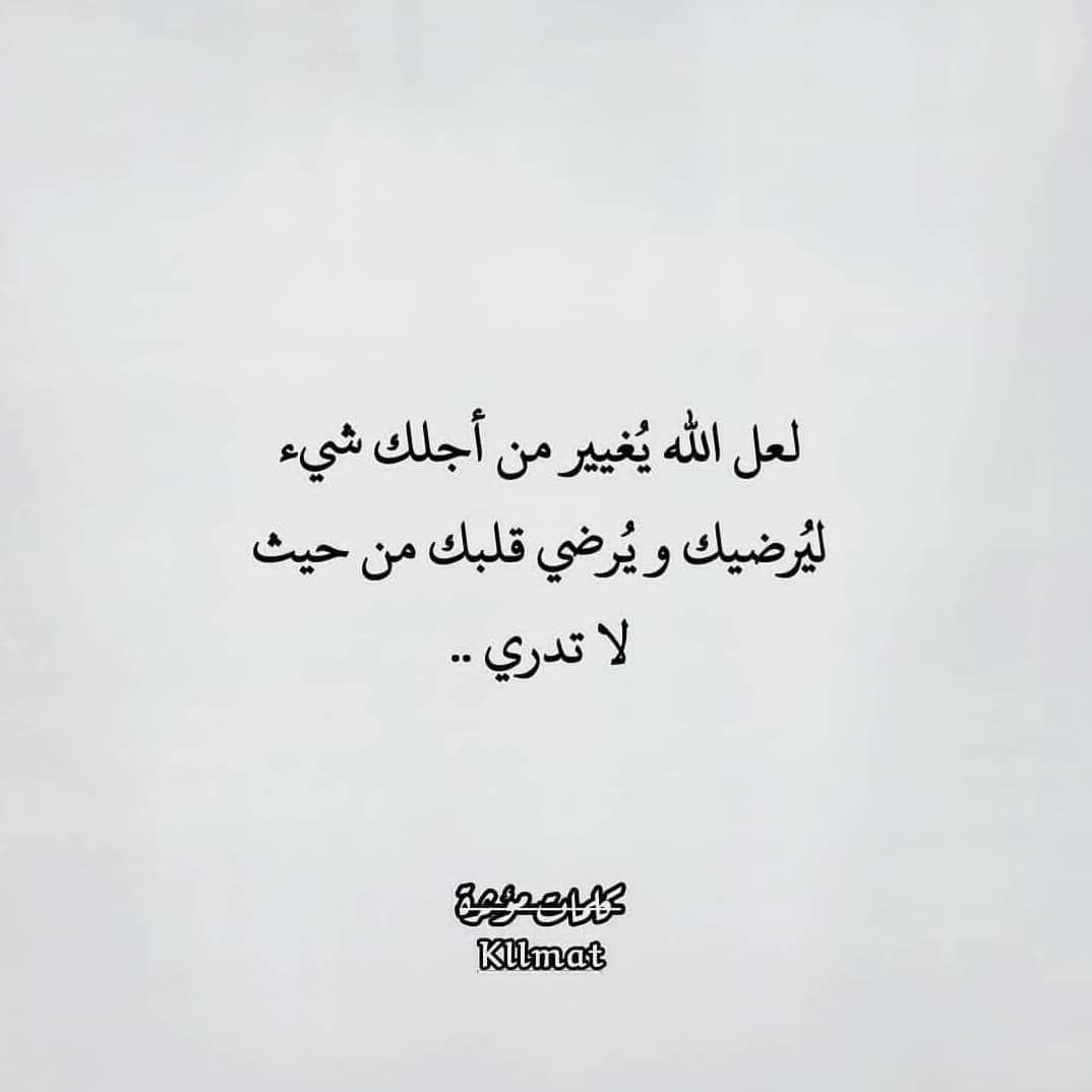 حساب أدبيات جميل ومميز يستحق المتابعة T Ababi T Ababi T Ababi T Ababi Islamic Quotes Words Quotes Quotations