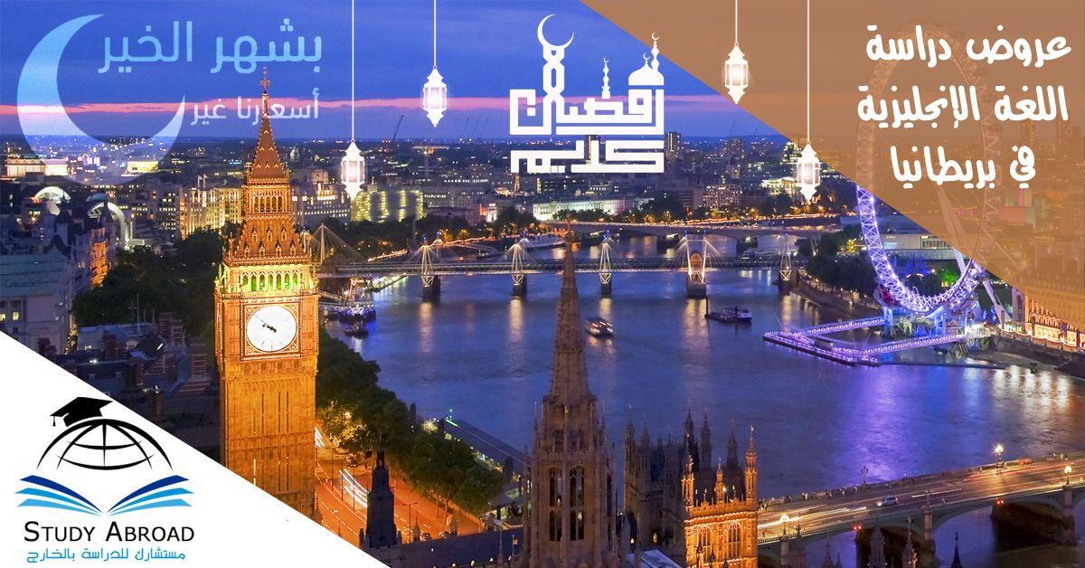 ترقبوا عروض دراسة اللغة الإنجليزية في بريطانيا لندن برايتون كامبريدج ليفربول In Studyabroad Gmail Com هي وحدة خوف علي صيامن Study Abroad Big Ben Travel