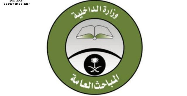 تقديم المباحث العامة 1437 توظيف م تجدد وظائف تايم Retail Logos Military Jobs Lululemon Logo