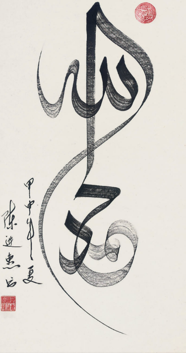 A Sino-Arabic calligraphic panel by Yusuf Chen Jinhui