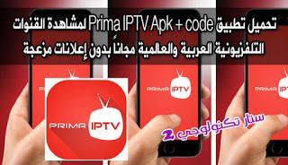 تحميل تطبيق Prima IPTV Apk code لمشاهدة القنوات التلفزيونية