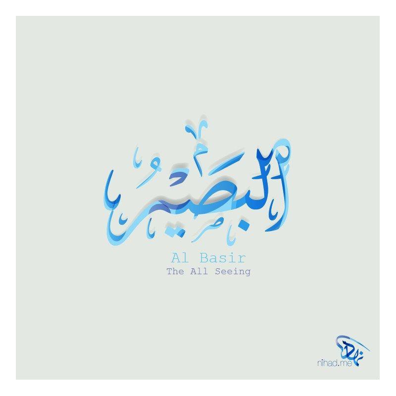 Allah Names Designed By Nihad Nadam Al Basir البصير The All Seeing Seni Arab Agama Motivasi
