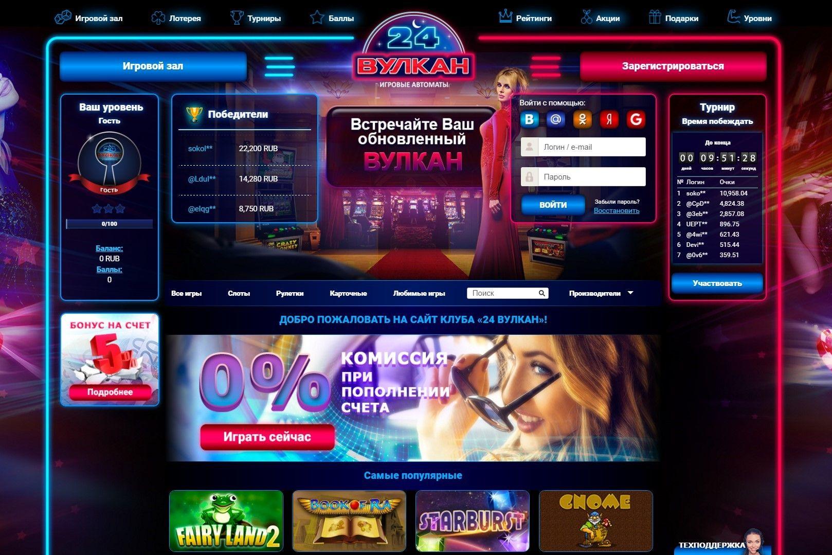 казино вулкан 24 играть на реальные деньги