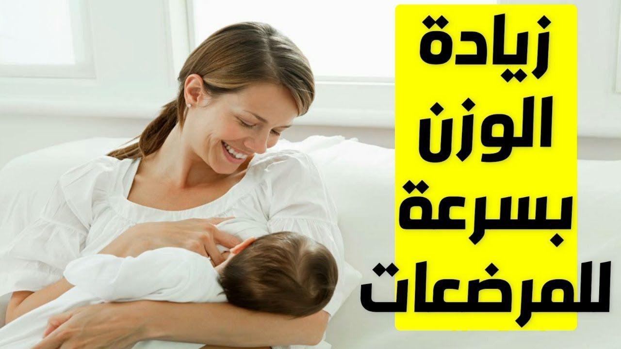 زيادة الوزن للمرضعات وصفة زيادة الوزن بسرعة للنساء زيادة ادرار الحلي