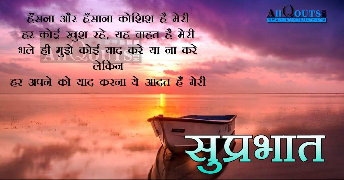 19 Life Motivational Quotes Hd Wallpapers Hindi Good Morning Quotes Hd Wallpapers Life Mot Quotes Inspirational Positive Good Life Quotes Motivational Quotes