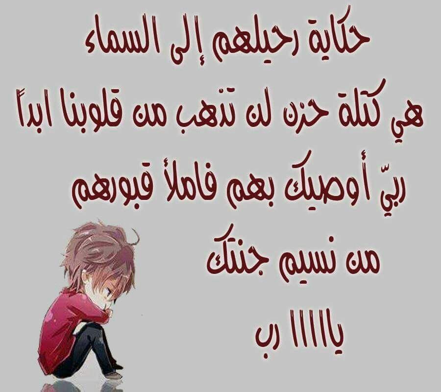 الله يرحمك يااختي ياحبيبه قلبي Islamic Phrases Arabic Words Arabic Quotes