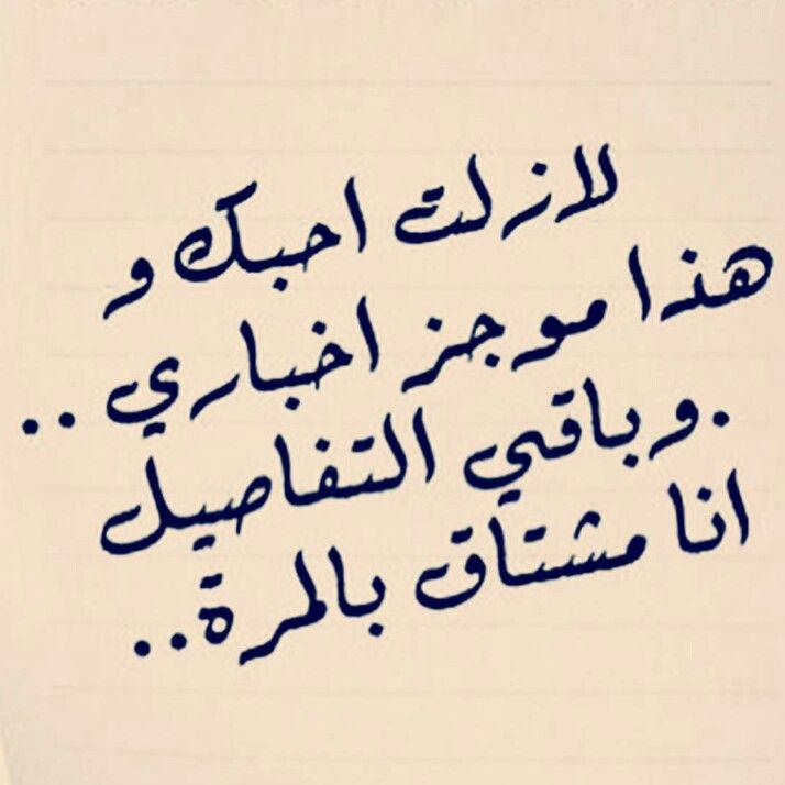 Pin By Mustafa Eldemerdash On عشق Arabic Quotes Quotes Emotions