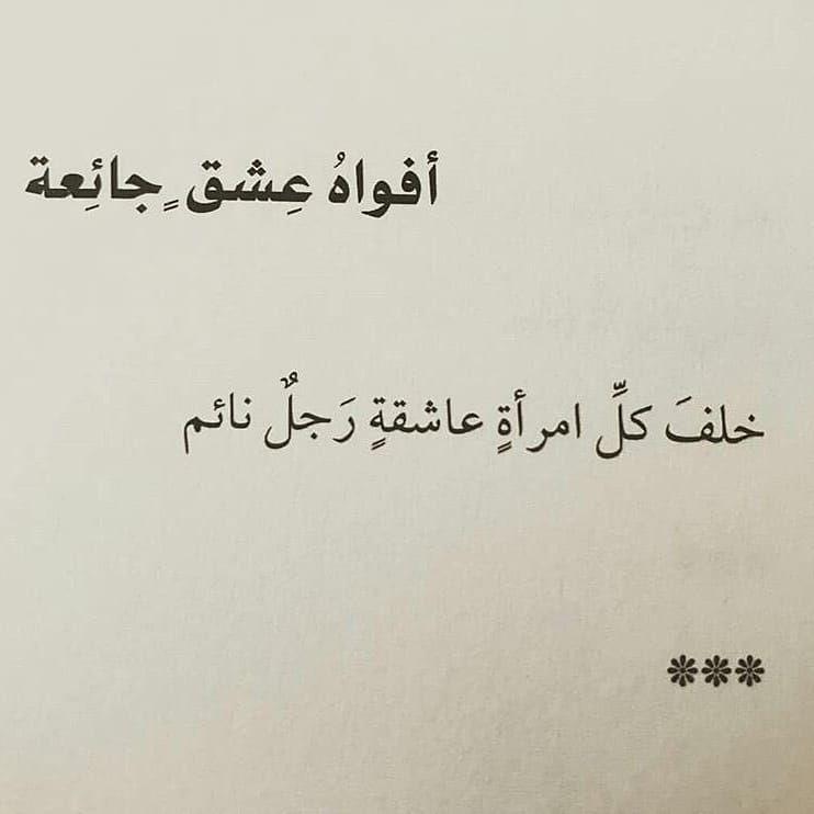 Mego قصدك بارد كلمات اقتباسات خواطر Quotes Cool Words Arabic Quotes Words