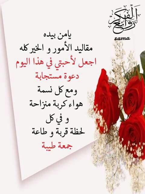 اللهم أنت ربي لا اله الا انت خلقتتي و انا عبدك وانا على عهدك و وعدك ما استطعت اعوذ بك من شر ما صنعت أبوء ل Jumma Mubarak Images Mubarak Images
