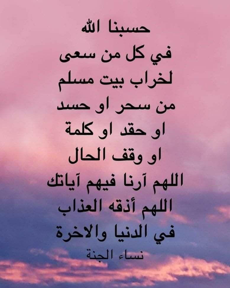Pin By Marwa El Malki On Duaa Islamic Word Islamic Inspirational Quotes Words Art Painting Acrylic