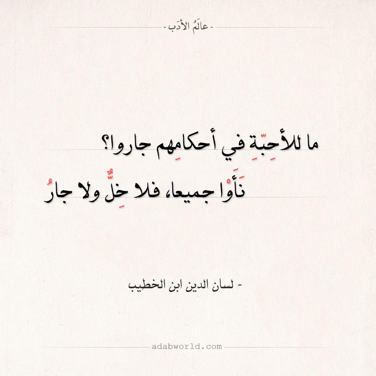 شعر لسان الدين ابن الخطيب ما للأحبة في أحكامهم جاروا عالم الأدب Quotes Arabic Quotes Wisdom