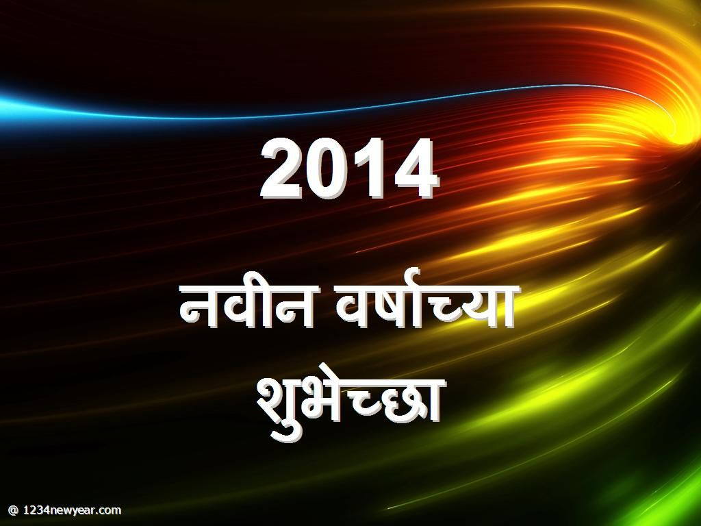 new year marathi greeting card naveen varshachya hardhik subhechha