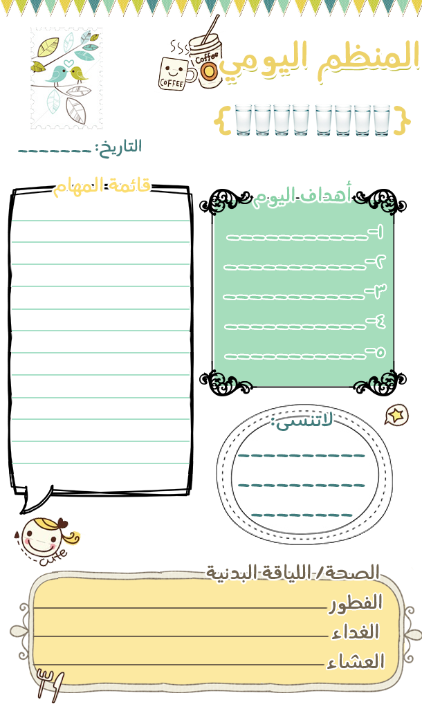 قائمة المهام اليوميه Print Planner Study Planner Printable Planner Bookmark