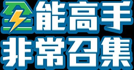 全能高手 非常召集】全家儲備幹部召集中   Tech company logos ...