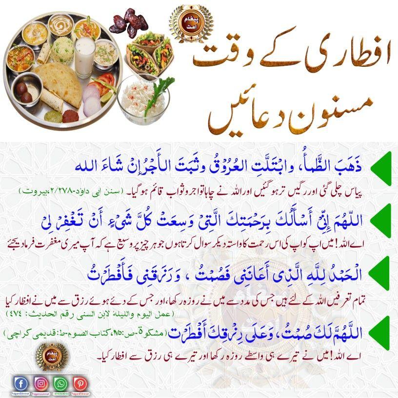 Pin On Ramadan Mubarak