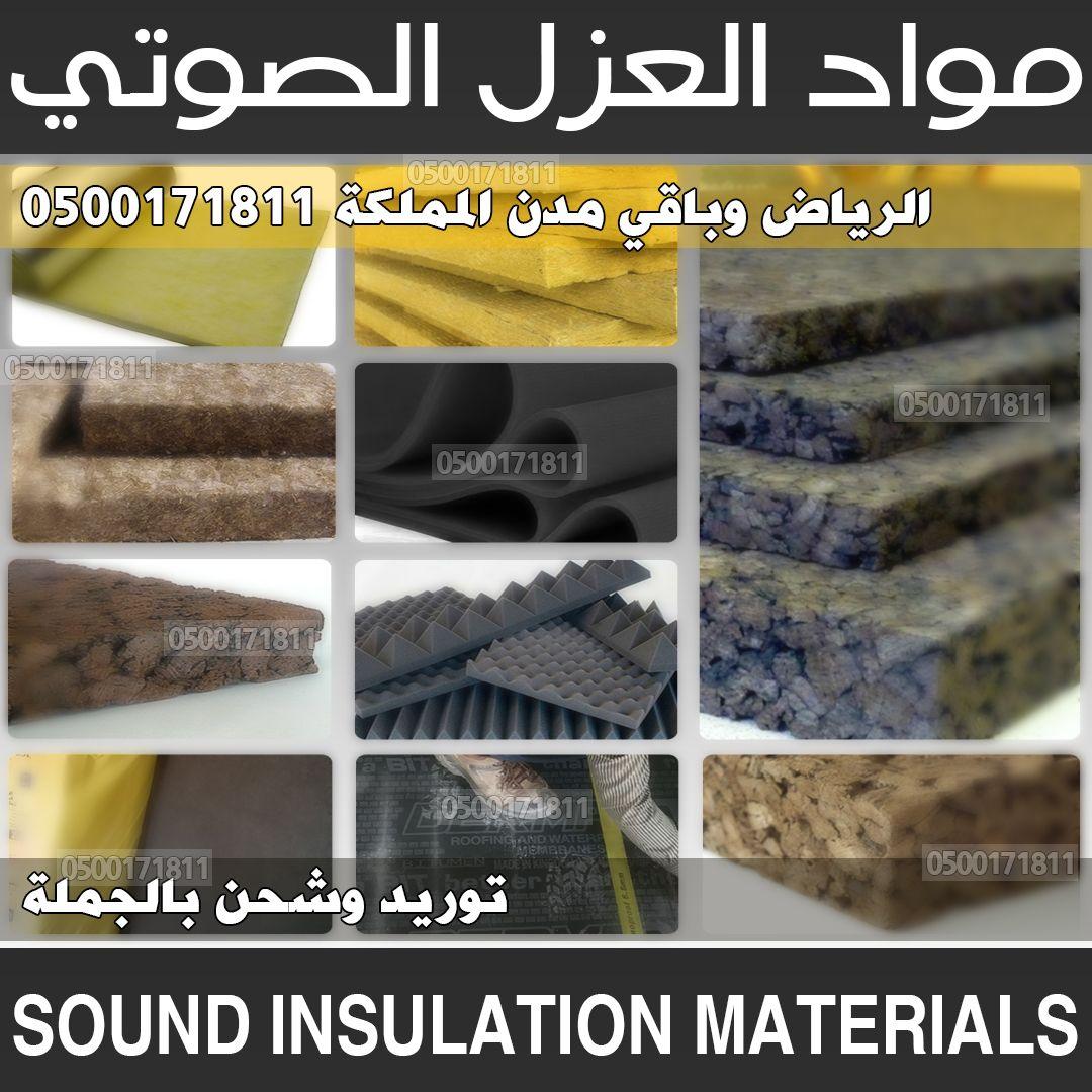 توريد و بيع مواد العزل الصوتي في كافة مدة المملكة بالجملة 0500171811 Sound Insulation Materials Insulation Materials Sound Insulation