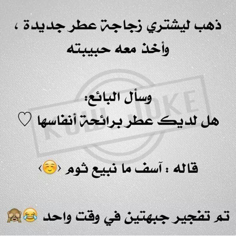 يووووو ههههههه Arabic Funny Jokes Funny Moments