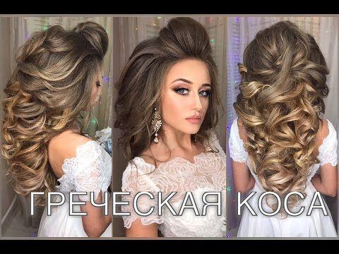свадебная прическа на длинные волосыгреческая коса Wedding