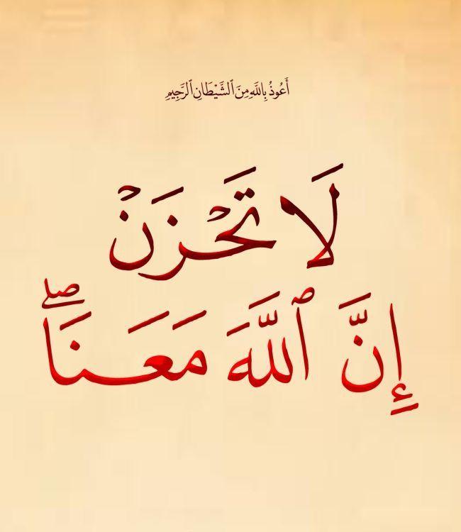 ٤٠ التوبة نعم بالله Arabic Calligraphy Islam Calligraphy
