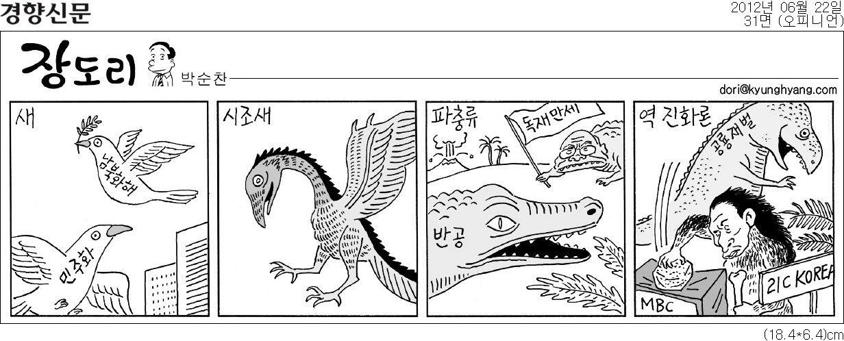 6월22일 장도리. 시조새 논쟁과 역진화론? http://j.mp/LFRoVY