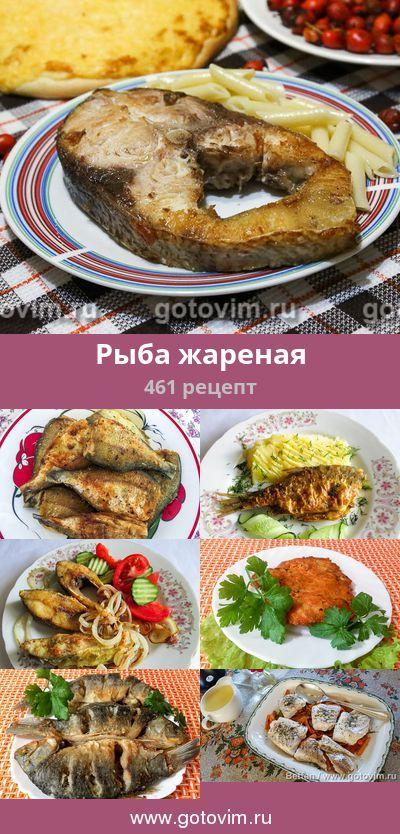 Рыба жареная, 508 рецептов, фото-рецепты | Рыбные рецепты ...