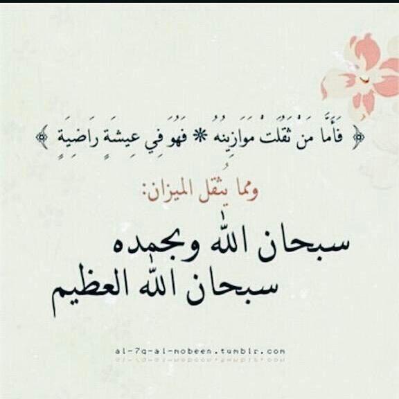 سبحان الله وبحمدة سبحان الله العظيم . | Quran quotes love ...