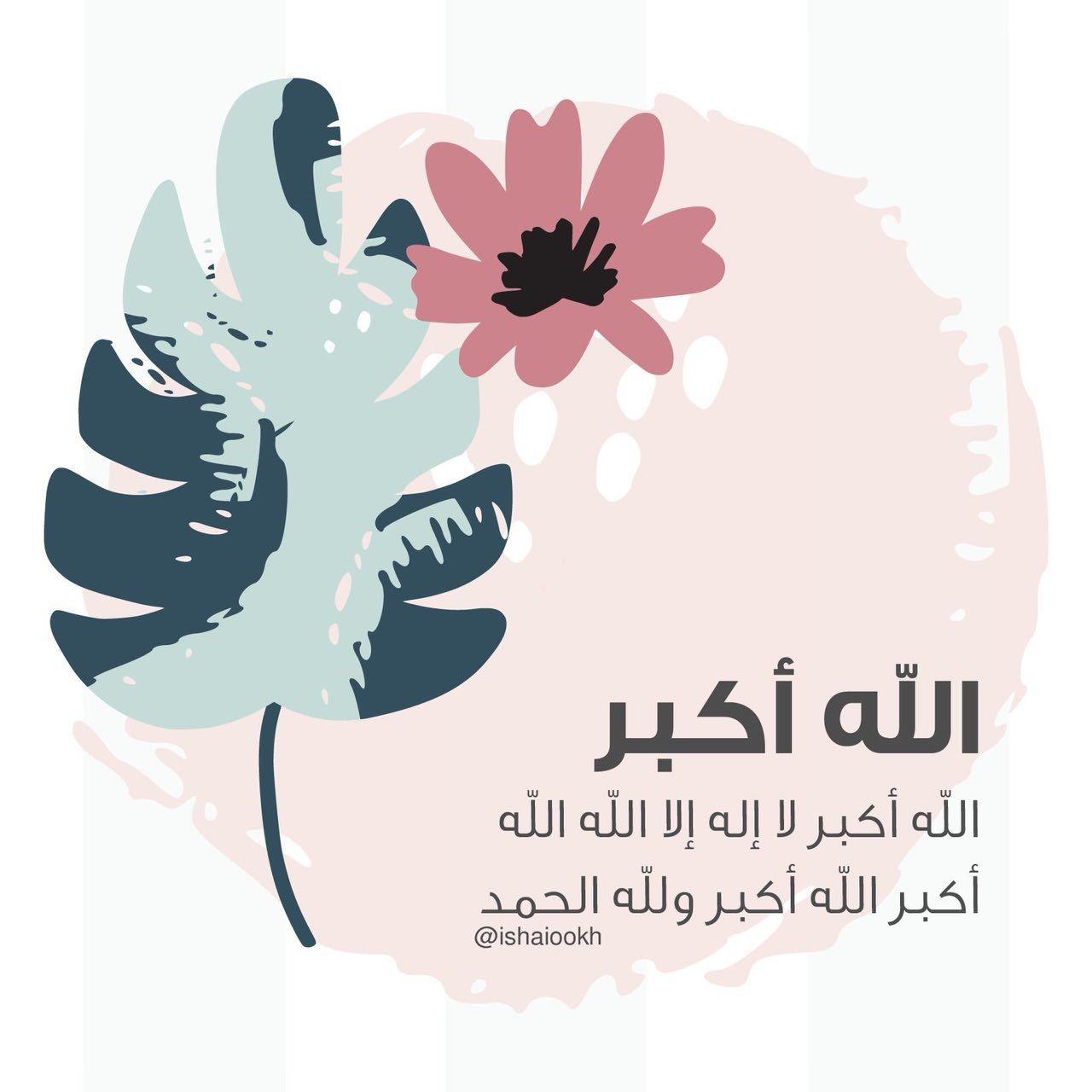 Pin By صدقة جارية On عشرة ذي الحجة Flower Frame Home Decor Decals Islam