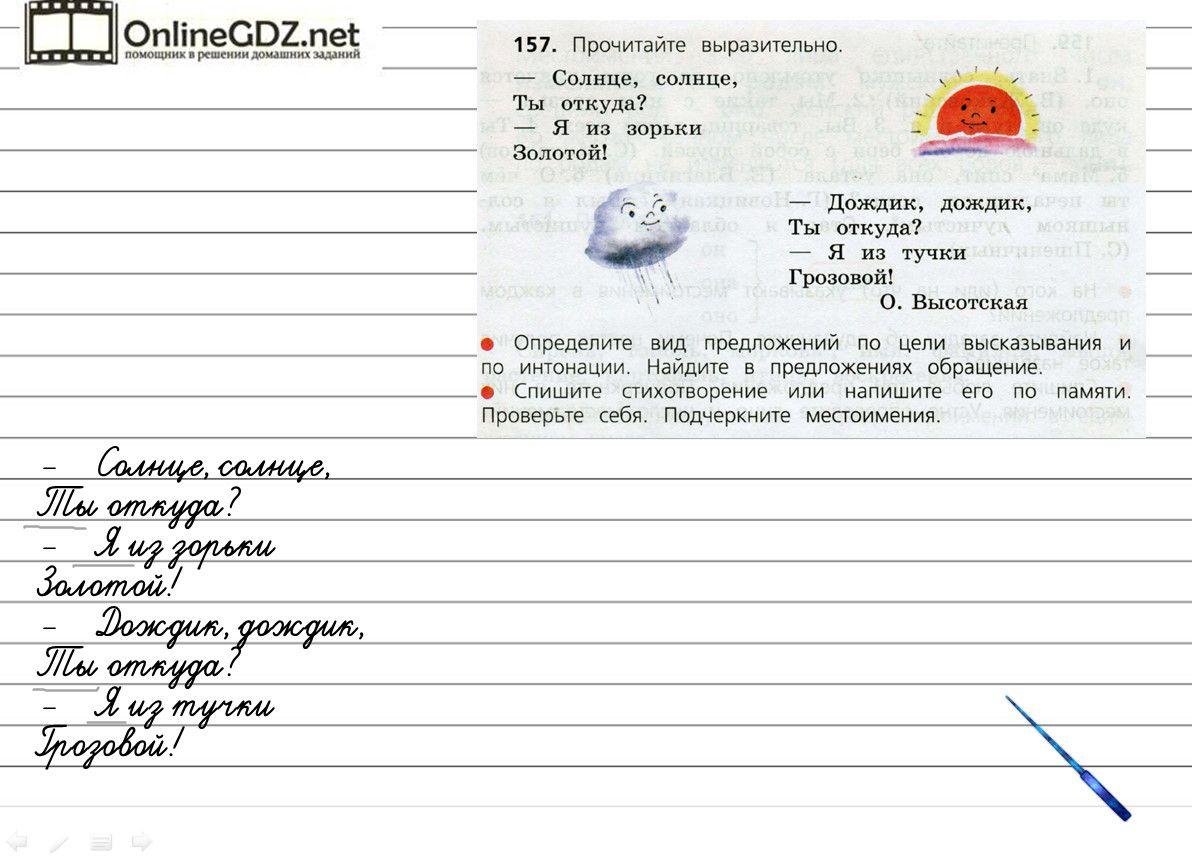 Гдз по русскому языку 2 класс канакина горецкий смотреть