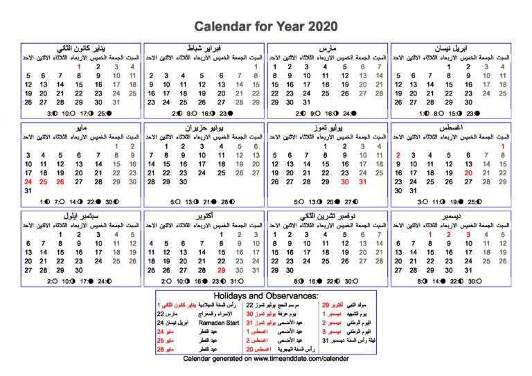 2020 Calendar With Uae Public Holidays The Wealth Land Hijri Calendar Calendar Islamic Month