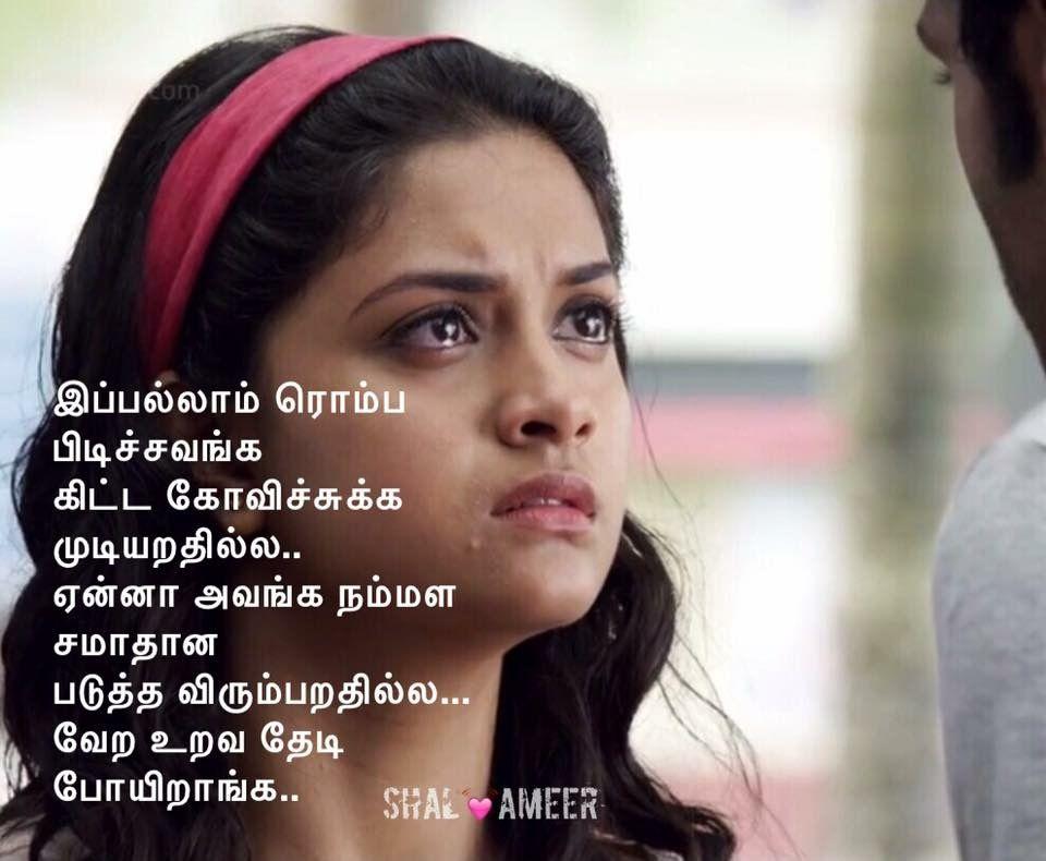 Tamil Sad Quotes, Tamil Love Quotes, Tamil Kadhal Kavithai