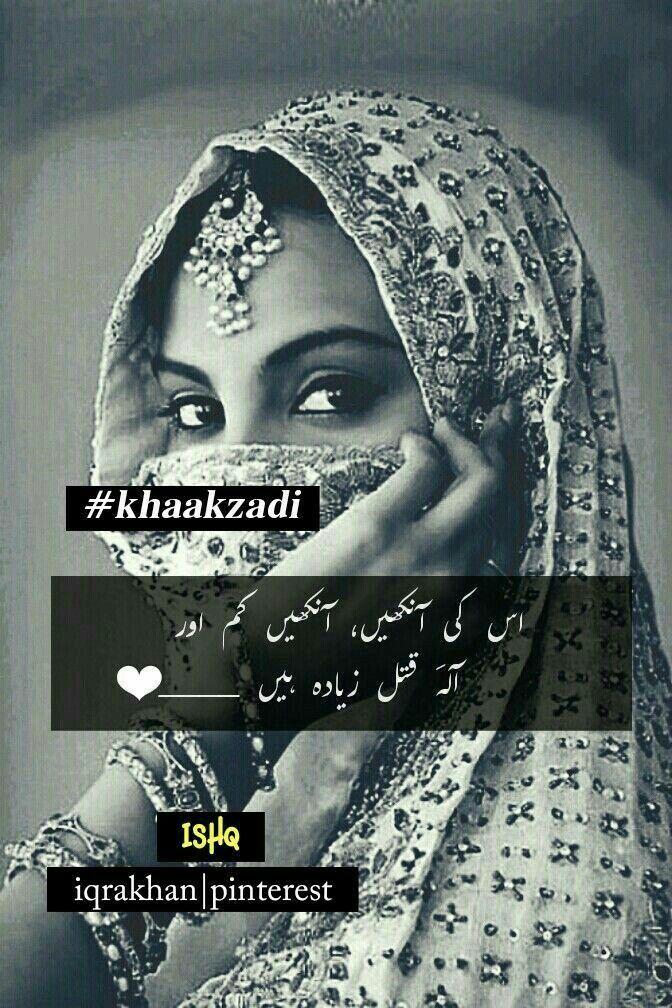 Pin by •• ጠ𝕚𝚂𝐡𝒚𝒚𝒚̈ ••♥️ on PoeTrY WoRdzZ in 2020   Urdu ...