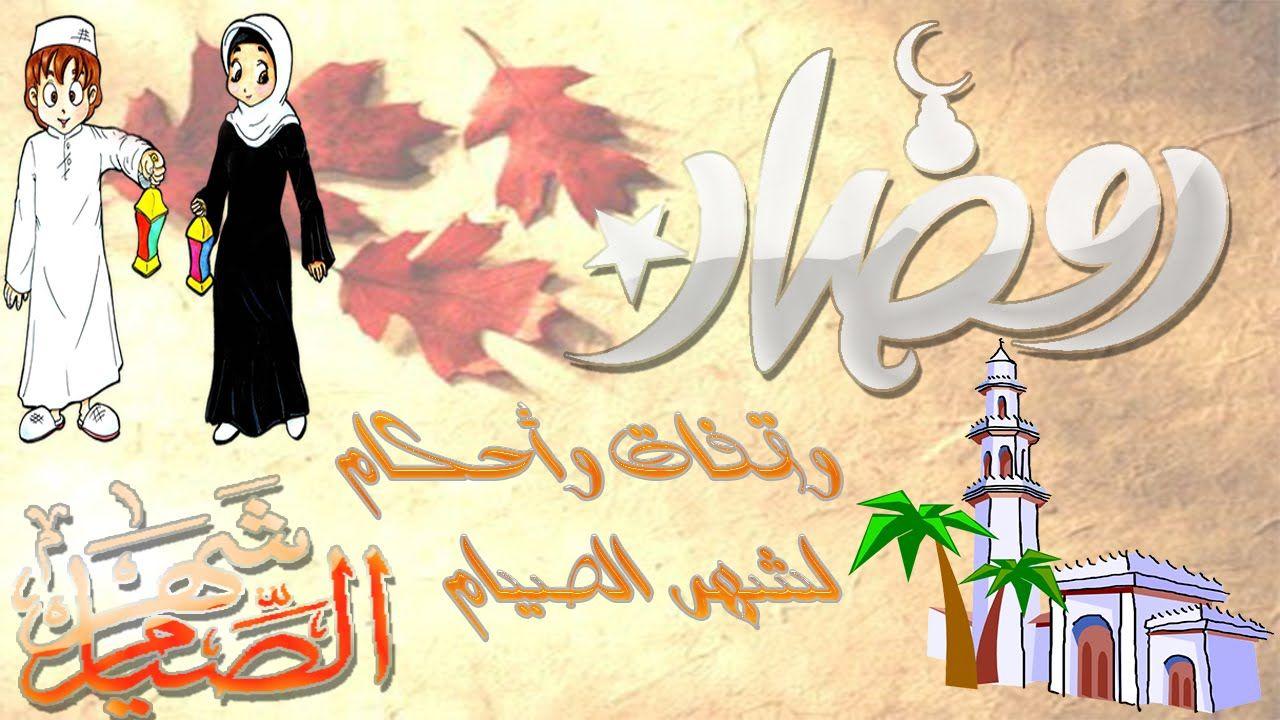 أهم احكام شهر رمضان المبارك الحقيبة الذهبية فى رمضان Cool Gifs Art