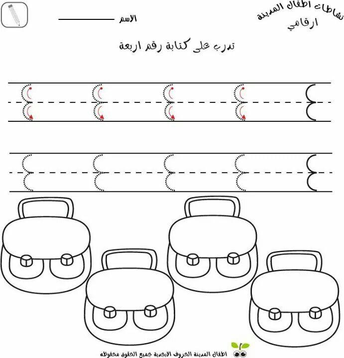Pin On اوراق عمل ارقام عربية