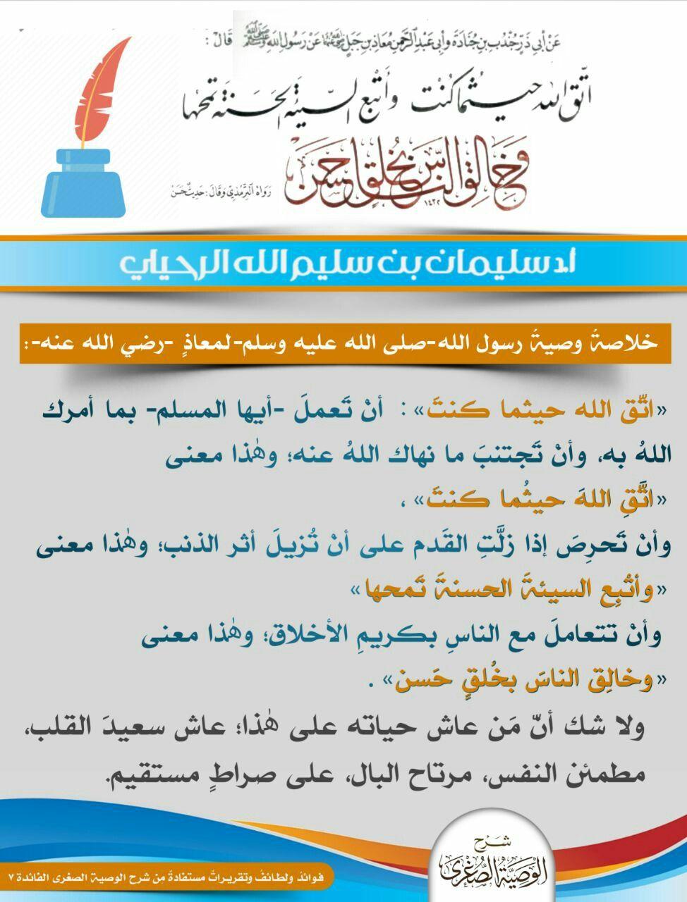 Pin On Conduite A Tenir En Islam