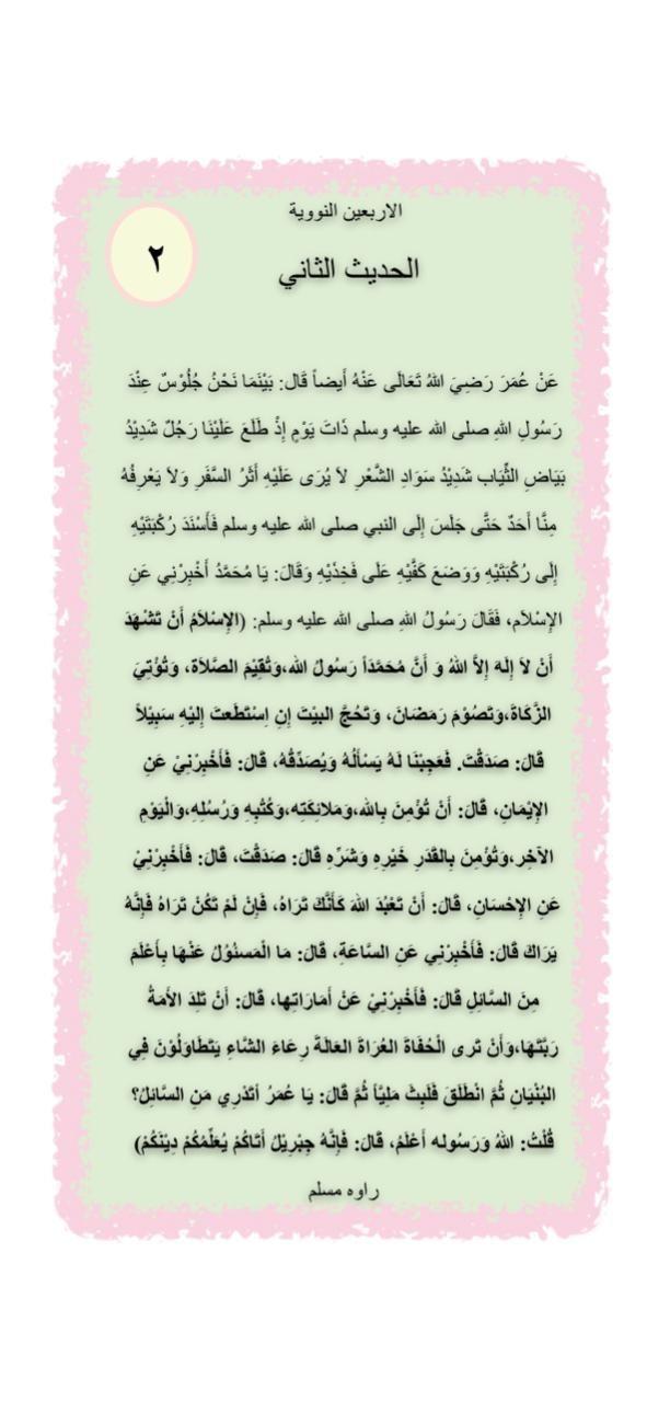 Pin By رياض الصالحات On Islam Words Word Search Puzzle Islam