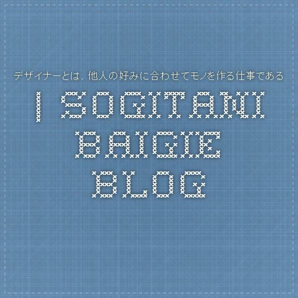 デザイナーとは、他人の好みに合わせてモノを作る仕事である | sogitani.baigie.blog