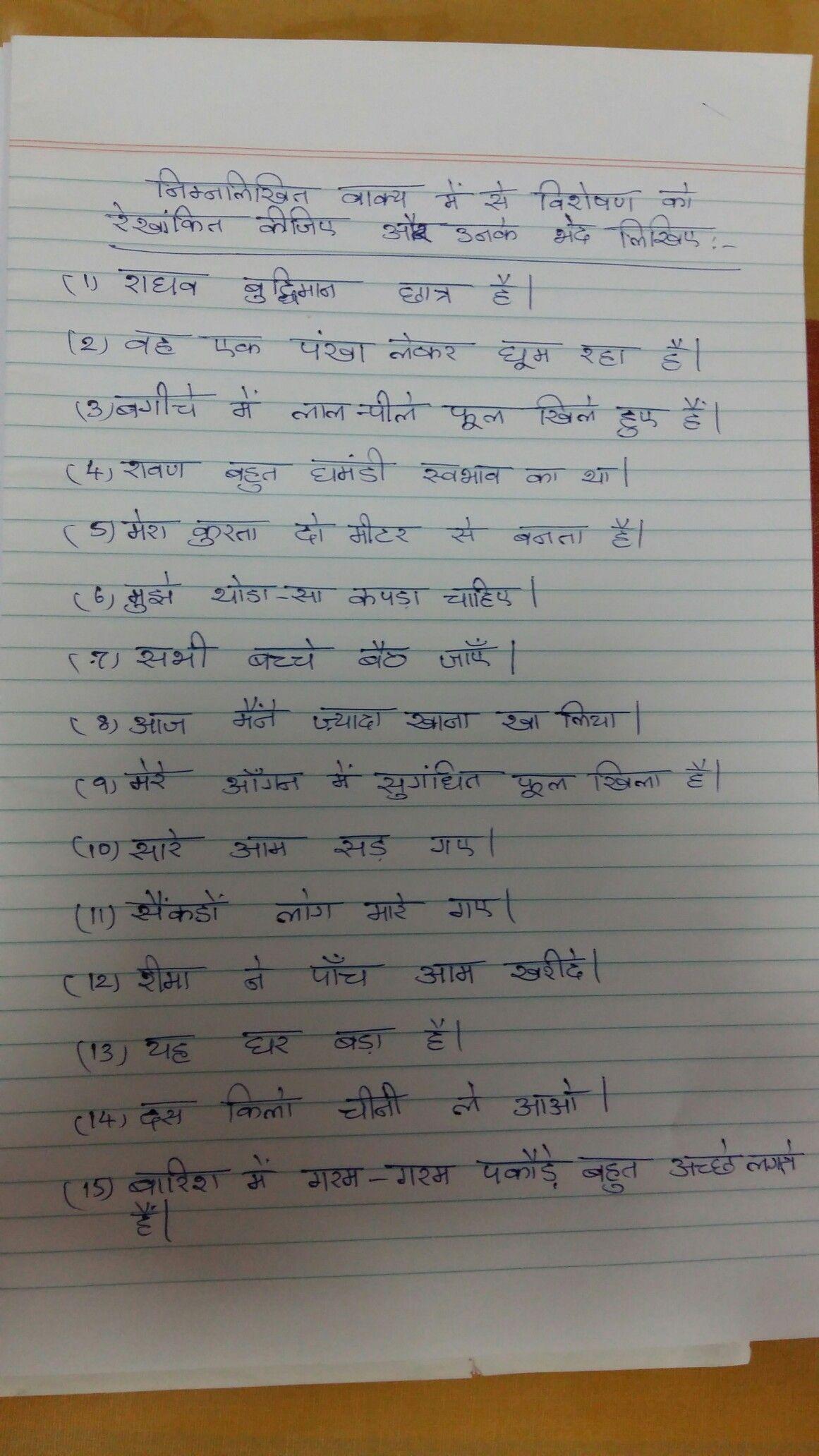 Visheshan Worksheets Hindi Hindi Pinterest Hindi Worksheets