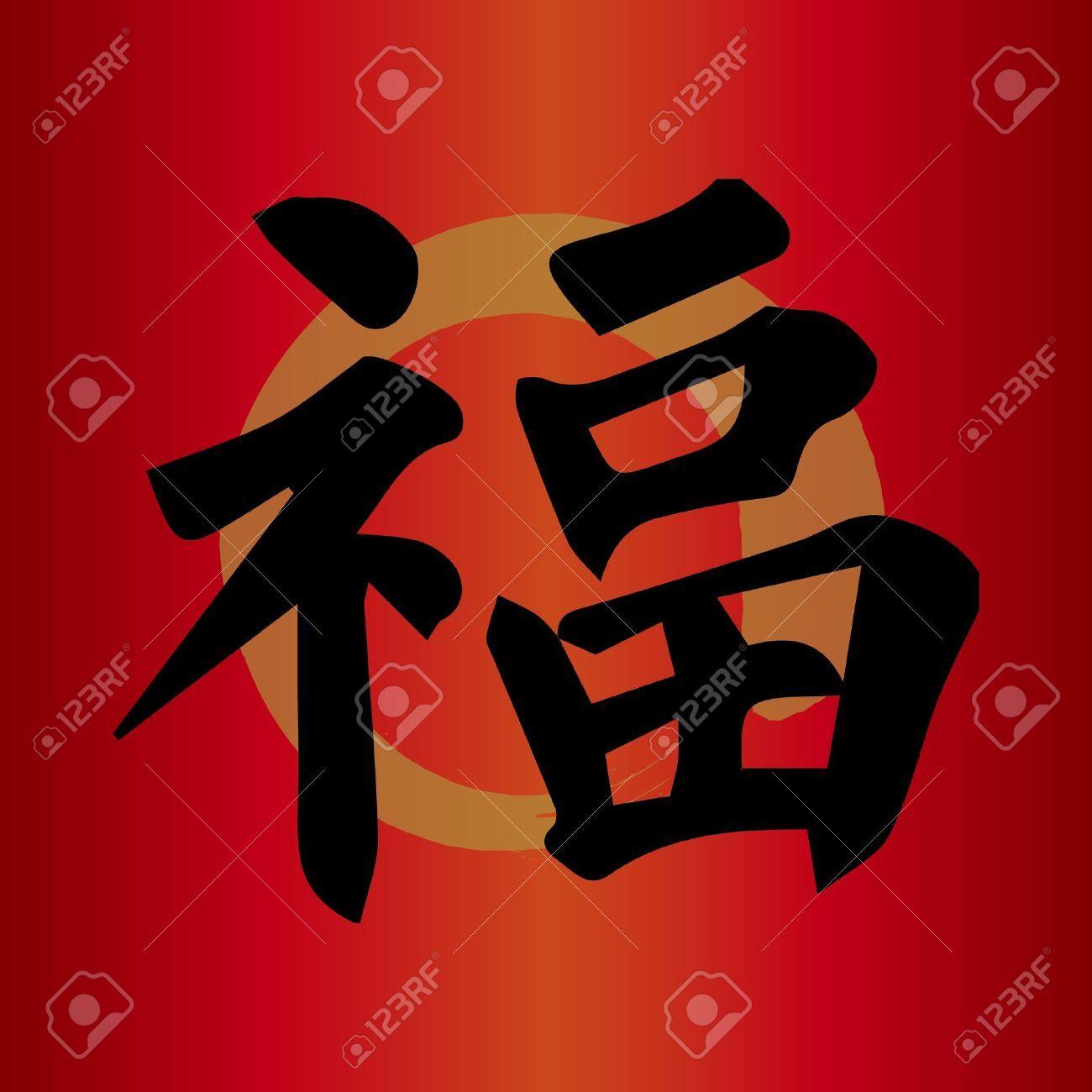 Chinesische Schriftzeichen für Glück chinesische neue Jahr ...