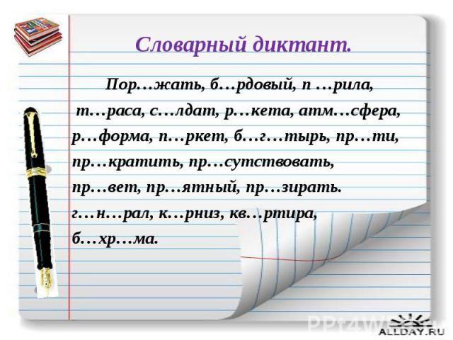 Тест за 1 полугодие по русскому языку школа 2100 3 класс