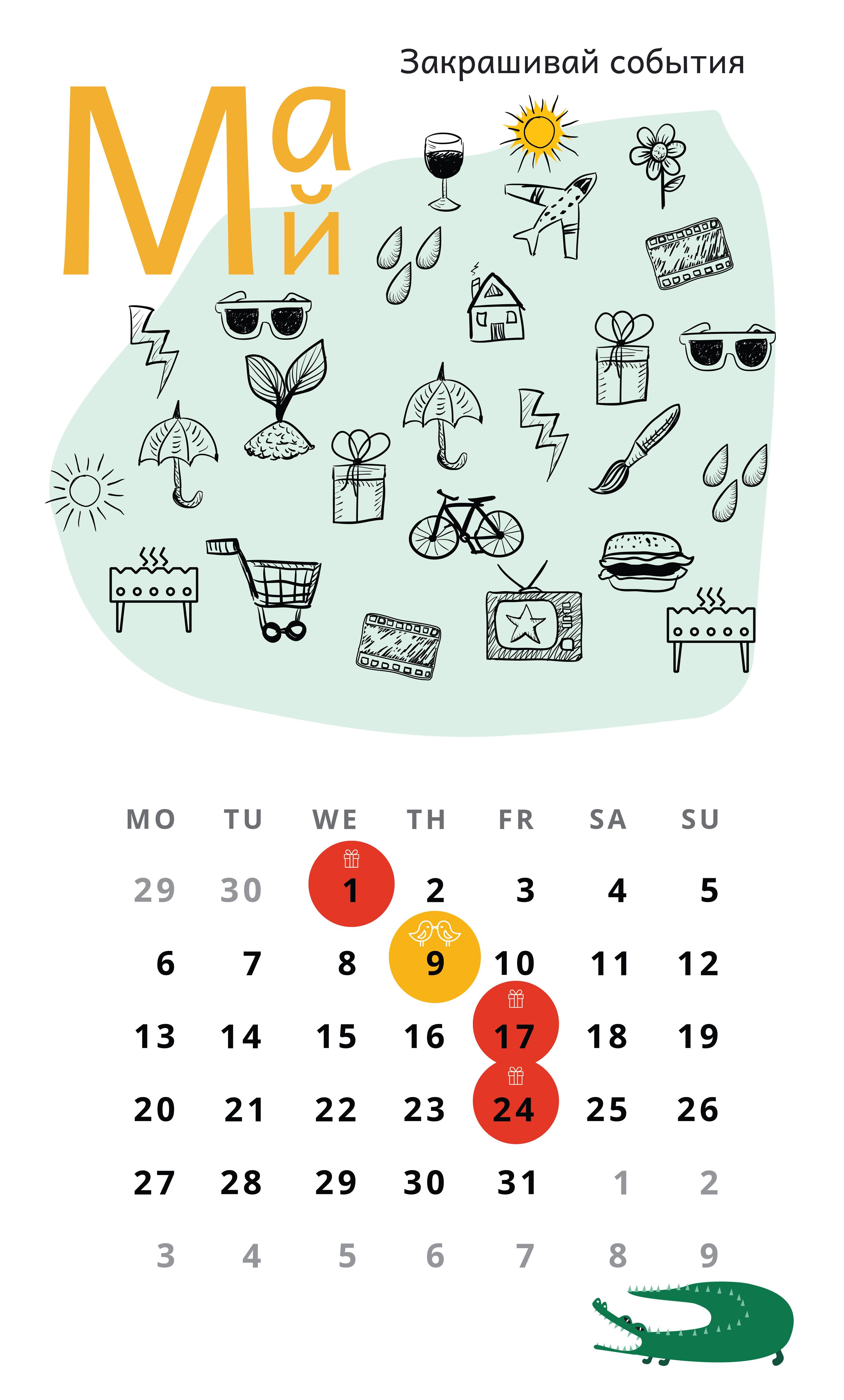 Calendar 2019 Fun Animals May Spring Russian Calendar